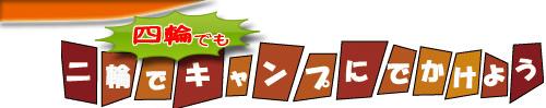 エブリ改 ヒッチキャリア取付 | 二輪でキャンプに出かけよう〜北海道キャンプツーリングのHOW TOサイト