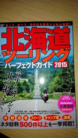 北海道ツーリングパーフェクトガイド