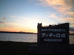 クッチャロ湖に沈む夕日