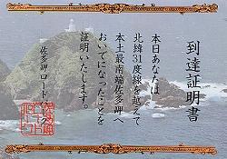 佐田岬到達証明書¥200
