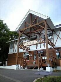 RH樽前荘
