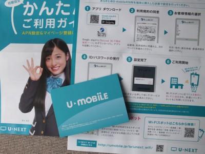 u-mobile 設定方法