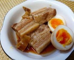 豚角煮作り方