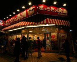 餃子の満州 西中島南方店