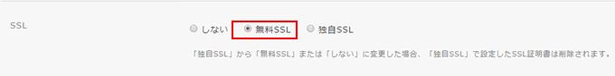 コアサーバー SSL化